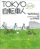 TOKYO自転車人 VOL.2