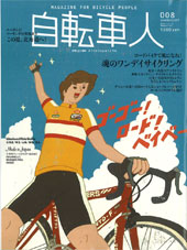 自転車人 2007夏号 No.008
