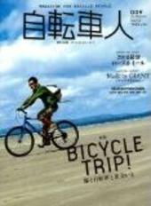 自転車人 2007秋号 No.009