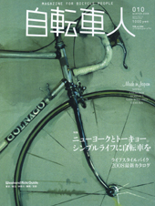 自転車人 2008冬号 No.010