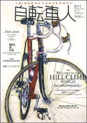 自転車人 2008春号 No.011