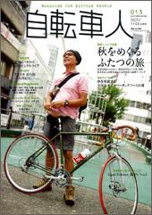 自転車人 2008秋号 No.013