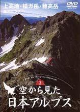 空から見た日本アルプス2 上高地・槍ガ岳・穂高岳 北アルプス2