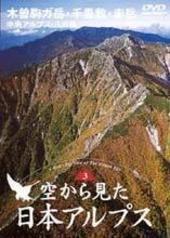 空から見た日本アルプス3 木曽駒ガ岳・千畳敷・赤岳