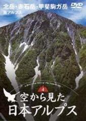 空から見た日本アルプス4 北岳・赤石岳・甲斐駒ガ岳 南アルプス