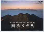 四季八ガ岳