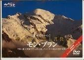 世界の山から3 モン・ブラン