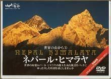 世界の山から4 ネパール・ヒマラヤ
