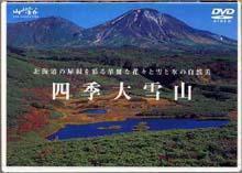 四季 大雪山