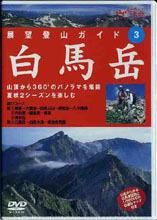 展望登山ガイド 3 白馬岳