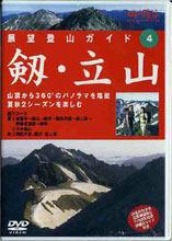 展望登山ガイド 4 剱・立山