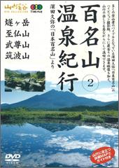 百名山温泉紀行 2(価格変更版)
