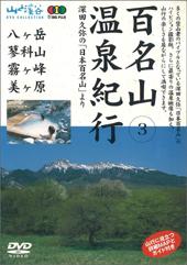 百名山温泉紀行 3(価格変更版)