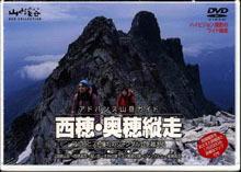 アドバンス山岳ガイド 西穂・奥穂縦走