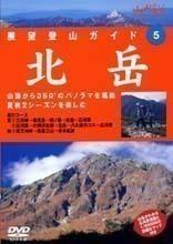 展望登山ガイド 5 北岳