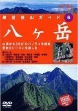 展望登山ガイド 6 八ヶ岳