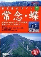 展望登山ガイド 7 常念・蝶