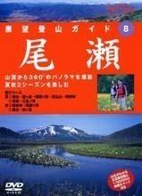 展望登山ガイド 8 尾瀬