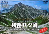 アドバンス山岳ガイド 剱岳八ツ峰