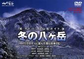 アドバンス山岳ガイド 冬の八ヶ岳