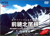アドバンス山岳ガイド 前穂北尾根・北穂東稜