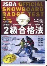 JSBAオフィシャル スノーボードバッジテスト2級合格法