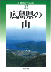 改訂版 広島県の山