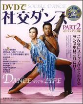 DVDで社交ダンス PART2