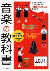 音楽の教科書 小学校低学年~高学年用