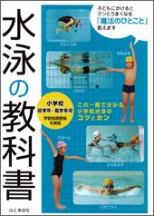 水泳の教科書 小学校低学年~高学年用