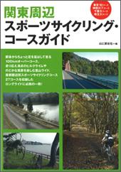 関東周辺スポーツサイクリング・コースガイド
