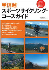 甲信越スポーツサイクリング・コースガイド