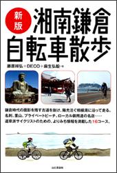 新版 湘南・鎌倉自転車散歩
