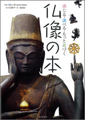 感じる・調べる・もっと近づく 仏像の本