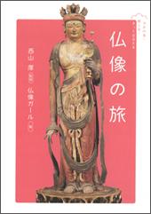 でかける・感じる・きっと出会える 仏像の旅