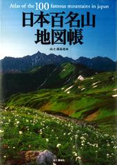 日本百名山地図帳