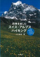 四季を楽しむスイス・アルプス ハイキング
