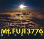 Mt.FUJI3776 富士山頂の世界