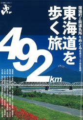 東海道を歩く旅