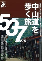 中山道を歩く旅