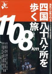 四国八十八ヶ所を歩く旅