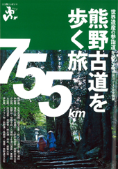 熊野古道を歩く旅