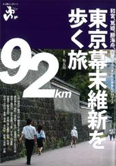 東京幕末維新を歩く旅