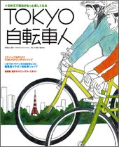 TOKYO自転車人 2009