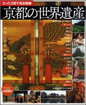たった3回で完全踏破 京都の世界遺産