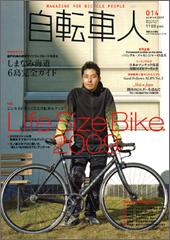 自転車人 2009冬号(1月発売) No.014