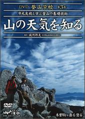 DVD登山学校 第3巻 山の天気を知る