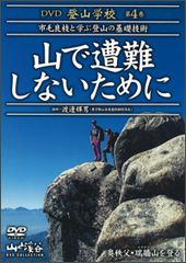DVD登山学校 第4巻 山で遭難しないために