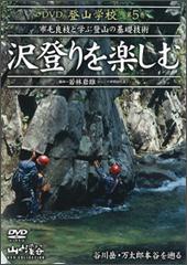 DVD登山学校 第5巻 沢登りを楽しむ