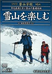 DVD登山学校 第6巻 雪山を楽しむ
